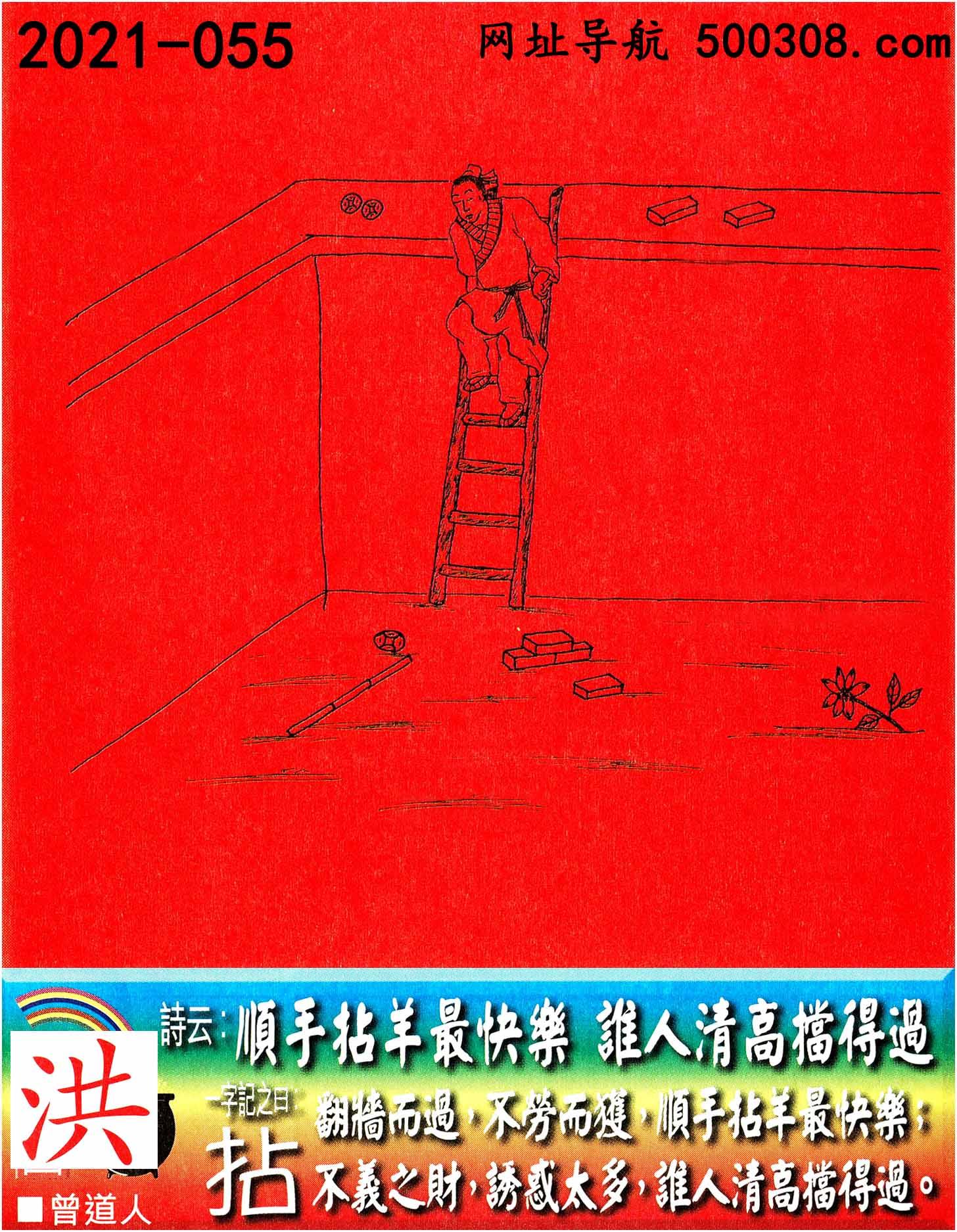 055期老版跑狗一字�之曰:【拈】_��:顺手拈羊最快�罚��l人清高�醯眠^。