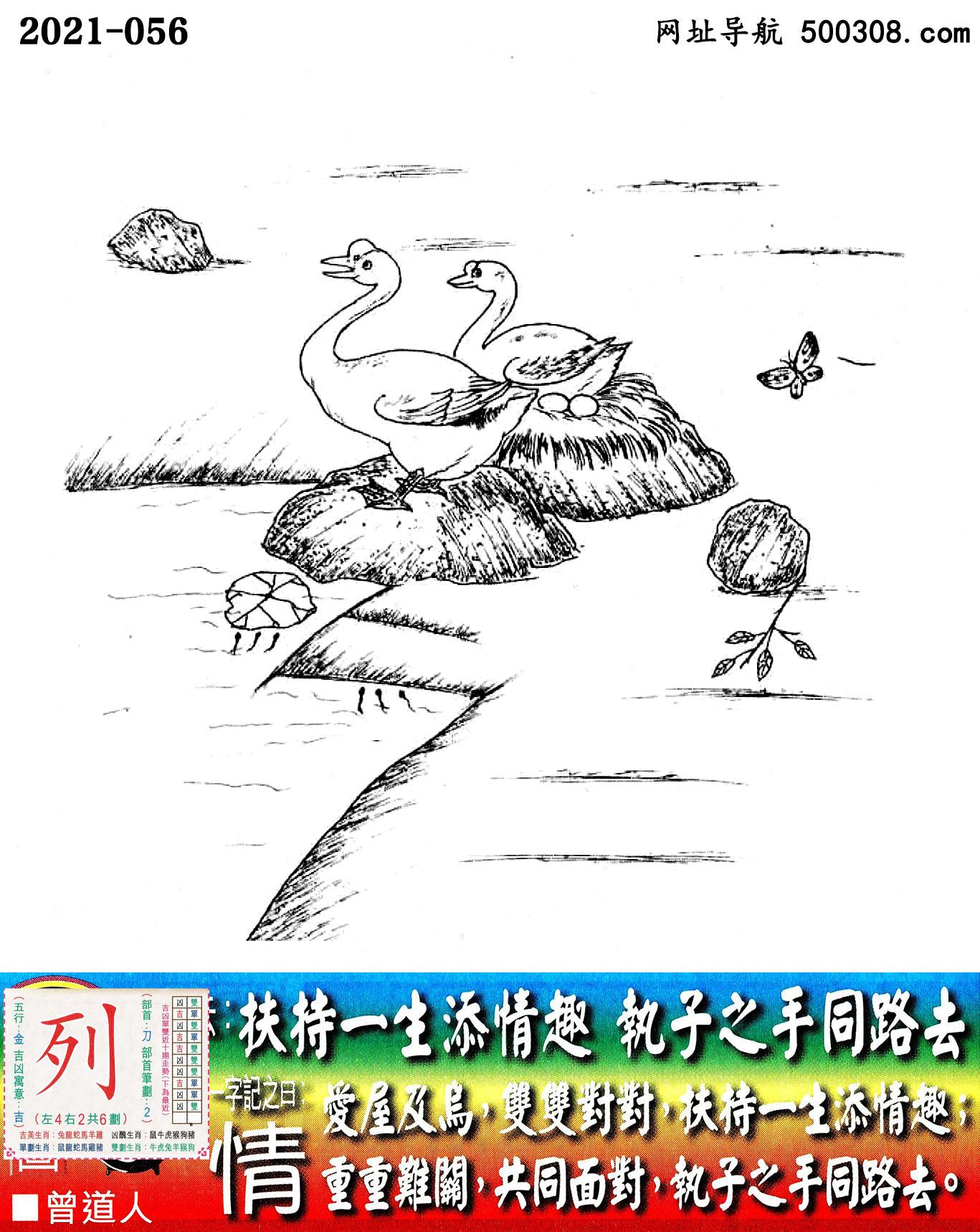 056期老版跑狗一字記之曰:【情】_詩雲:扶持一生添情趣,執子之手同路去。