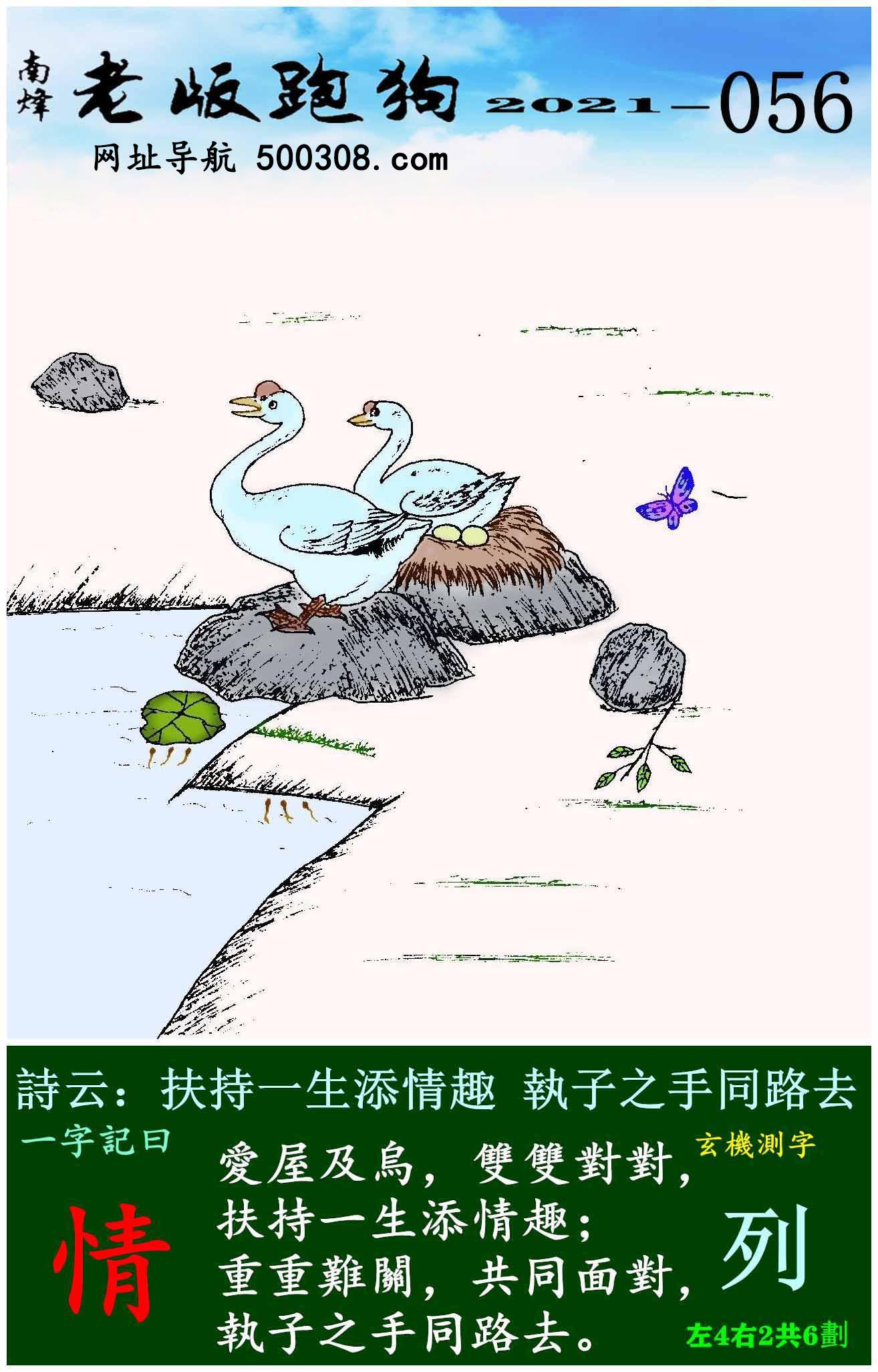056期老版跑狗一字�之曰:【情】 ��:扶持一生添情趣,�套又�手同路去。