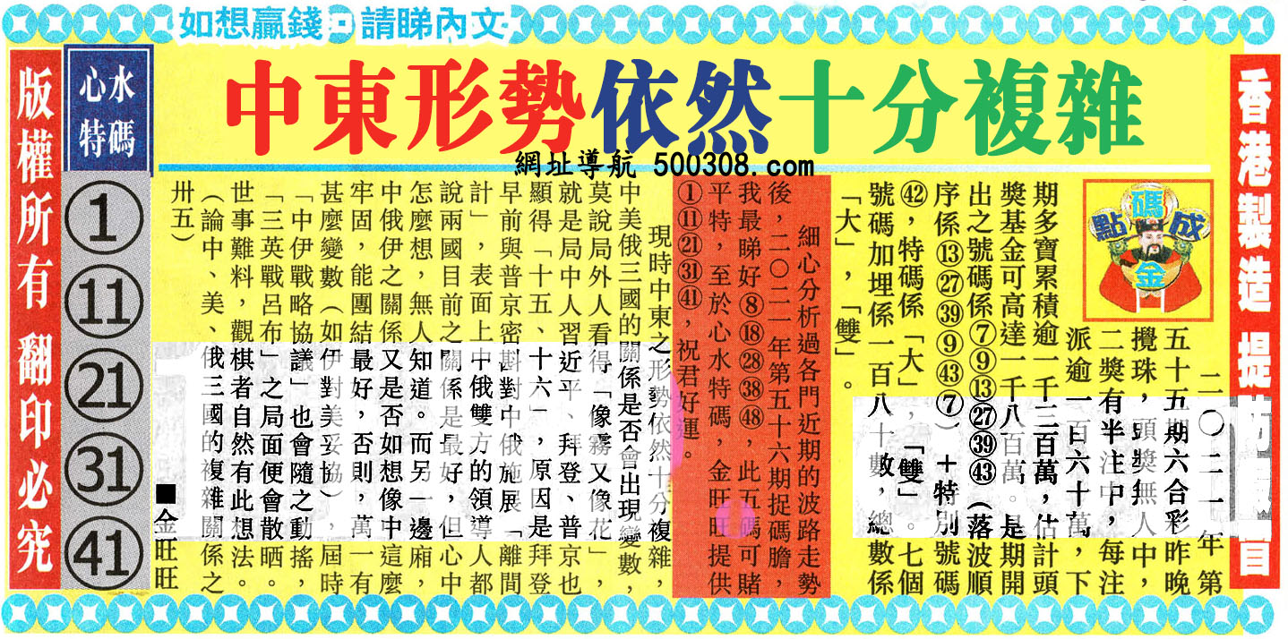 056期:金旺旺信箱彩民推荐→→《今後不要�她的��》