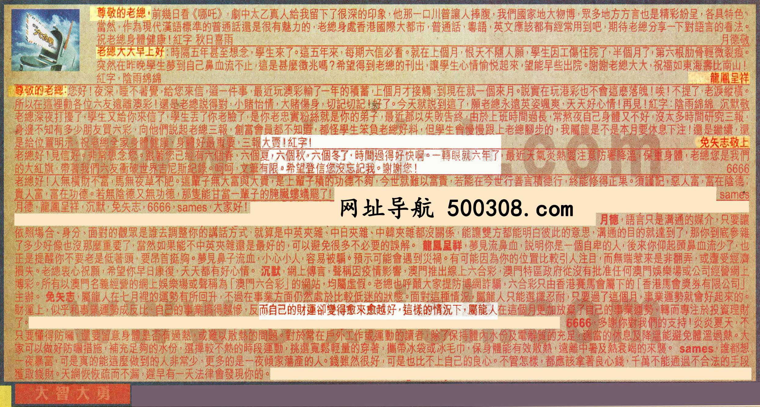 057期:彩民推荐六合皇信箱(�t字:大智大勇)_057期开奖结果:38-21-35-09-48-13-T20马/蓝/木