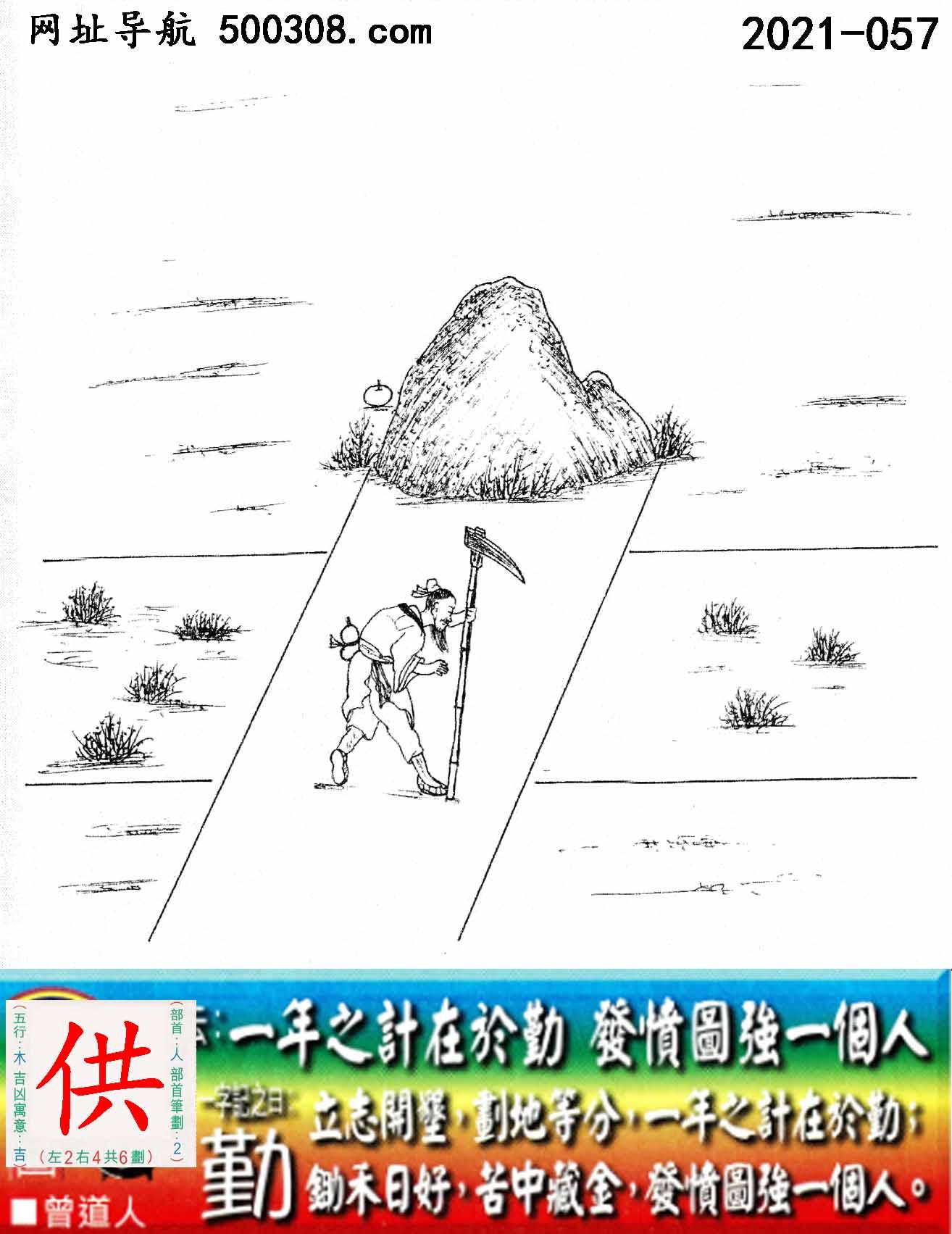 057期老版跑狗一字�之曰:【勤】_��:一年之计在于勤,�l���D��一��人。