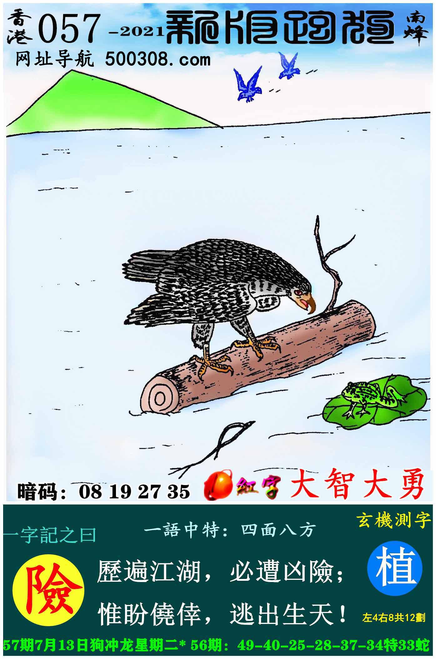 057期跑狗一字�之曰:【�U】 �v遍江湖,必逢�措U;惟盼�e��,逃出生天!