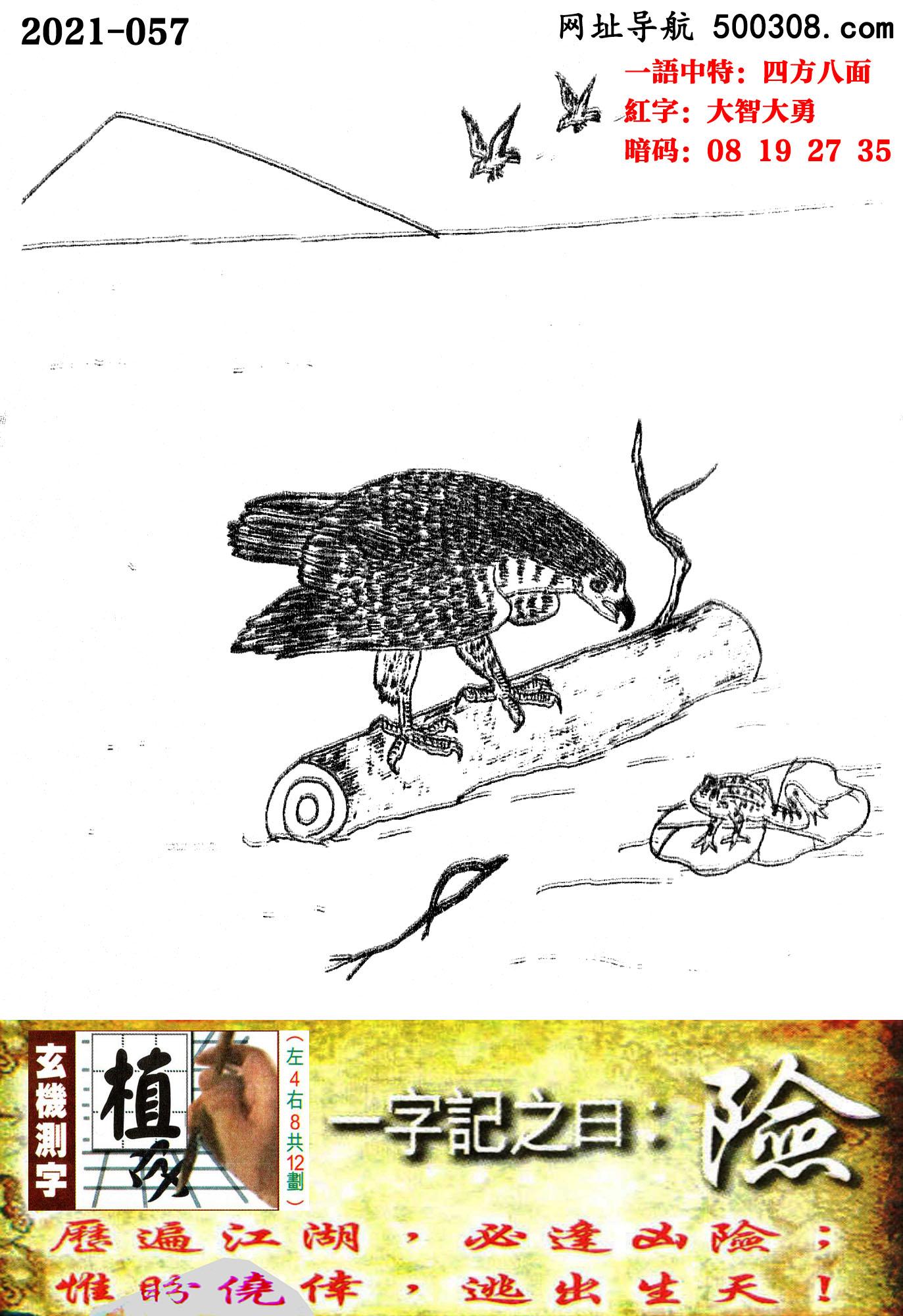057期跑狗一字�之曰:【�U】_�v遍江湖,必逢�措U;惟盼�e��,逃出生天!
