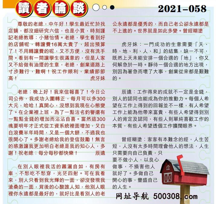 058期:彩民推荐〖�N信�x者���〗〖曾道人信箱〗