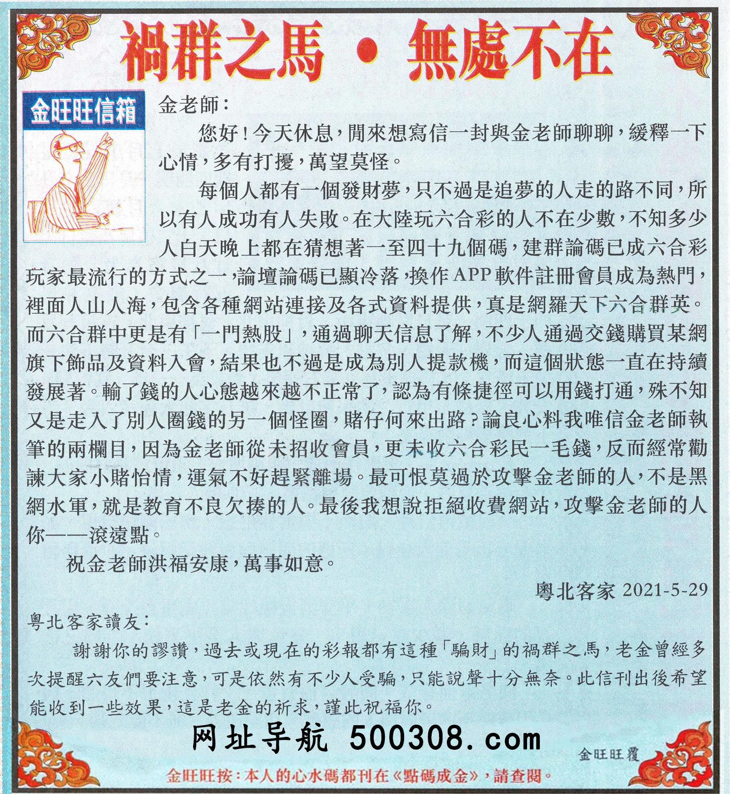 058期:金旺旺信箱彩民推荐→→《�群之�R・�o�不在》