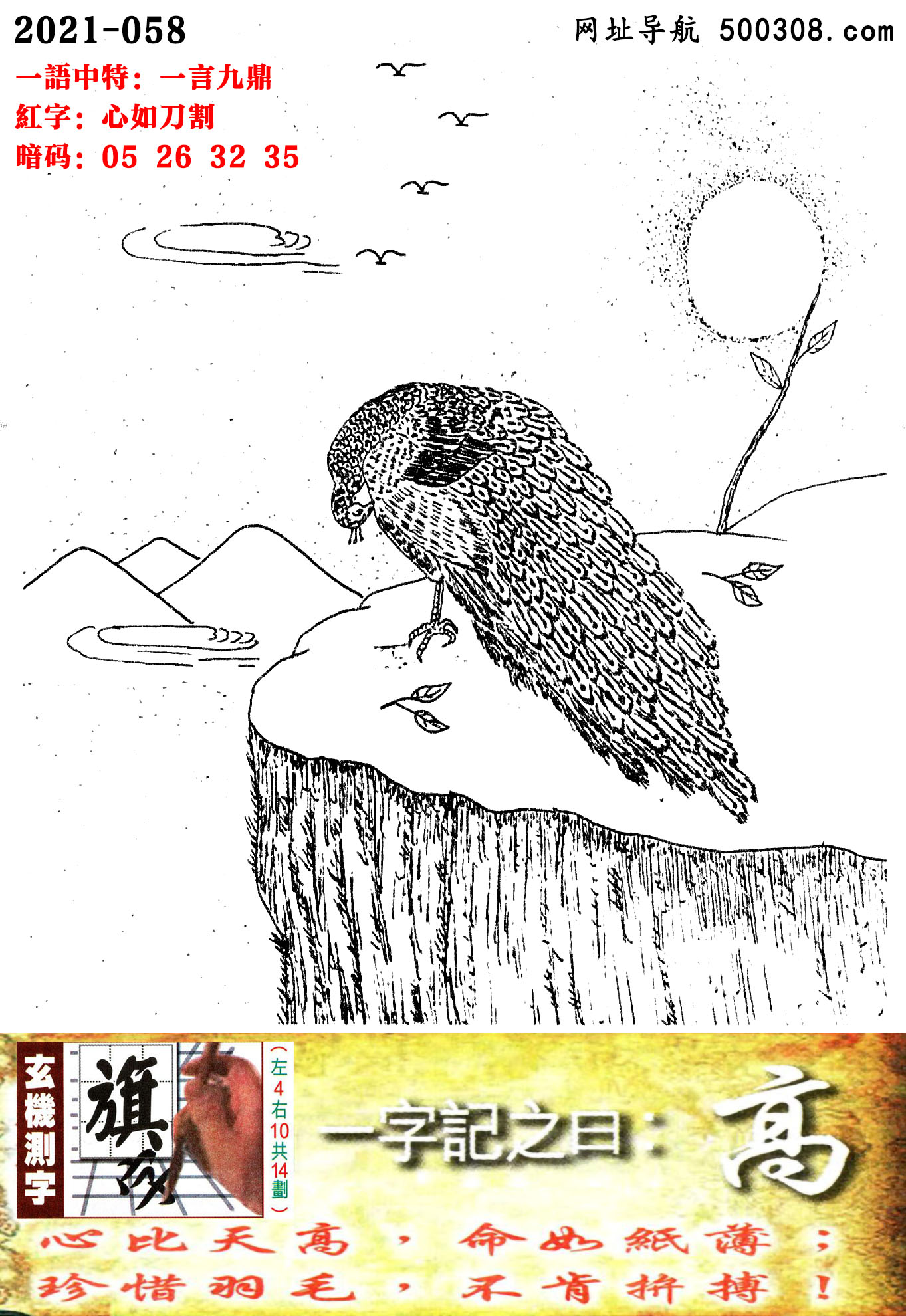 058期跑狗一字�之曰:【高】_心比天高,命如�薄;珍惜羽毛,不肯拼搏!