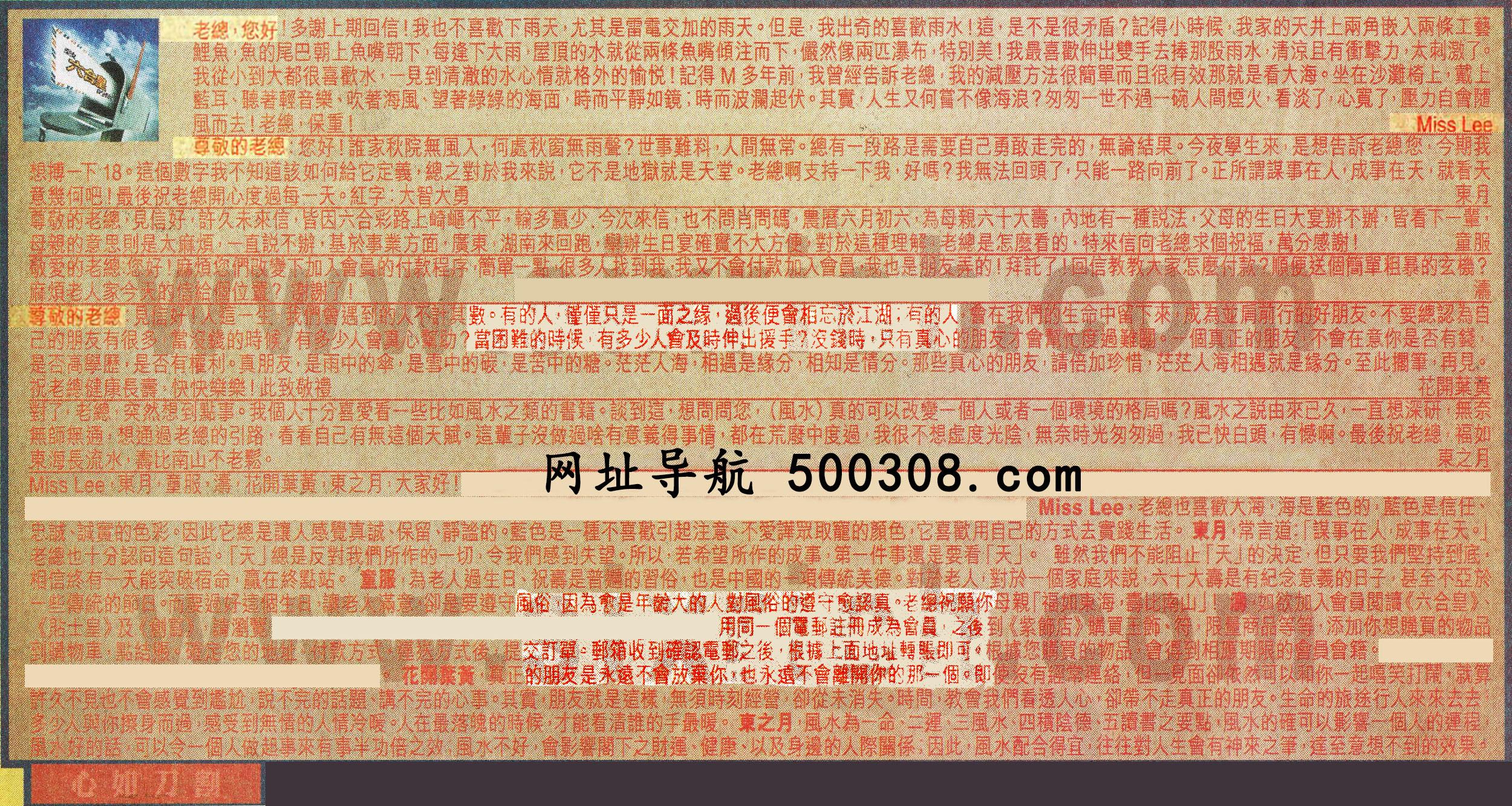 058期:彩民推荐六合皇信箱(�t字:心如刀割) 058期开奖结果:22-28-49-06-23-19-T20马/蓝/木