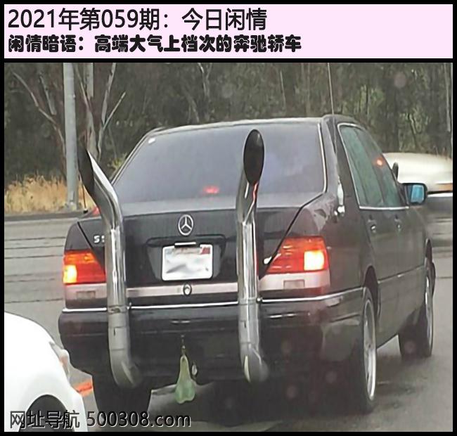 059期今日闲情:高端大气上档次的奔驰轿车