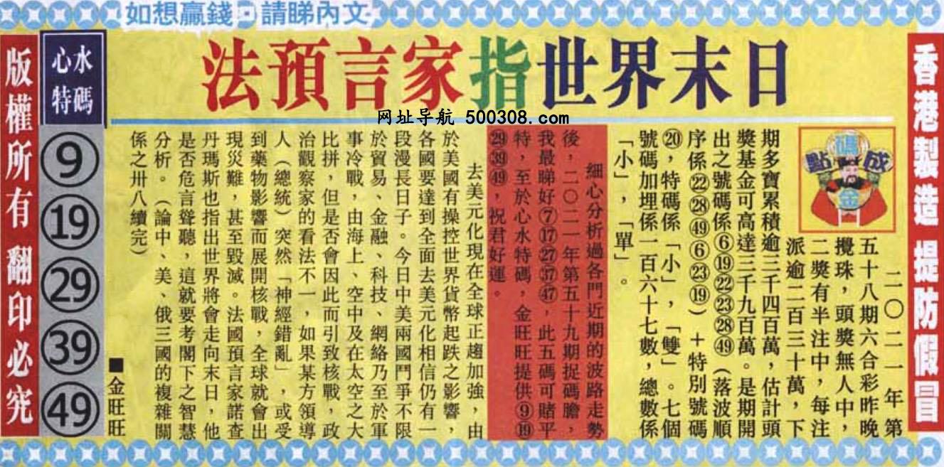 059期:金旺旺信箱彩民推荐→→《人生是一面很好�R子》