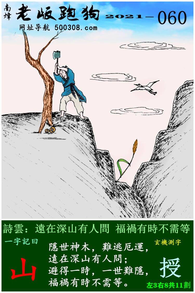060期老版跑狗一字�之曰:【山】 ��:�h在深山有人��,福�有�r不需等。