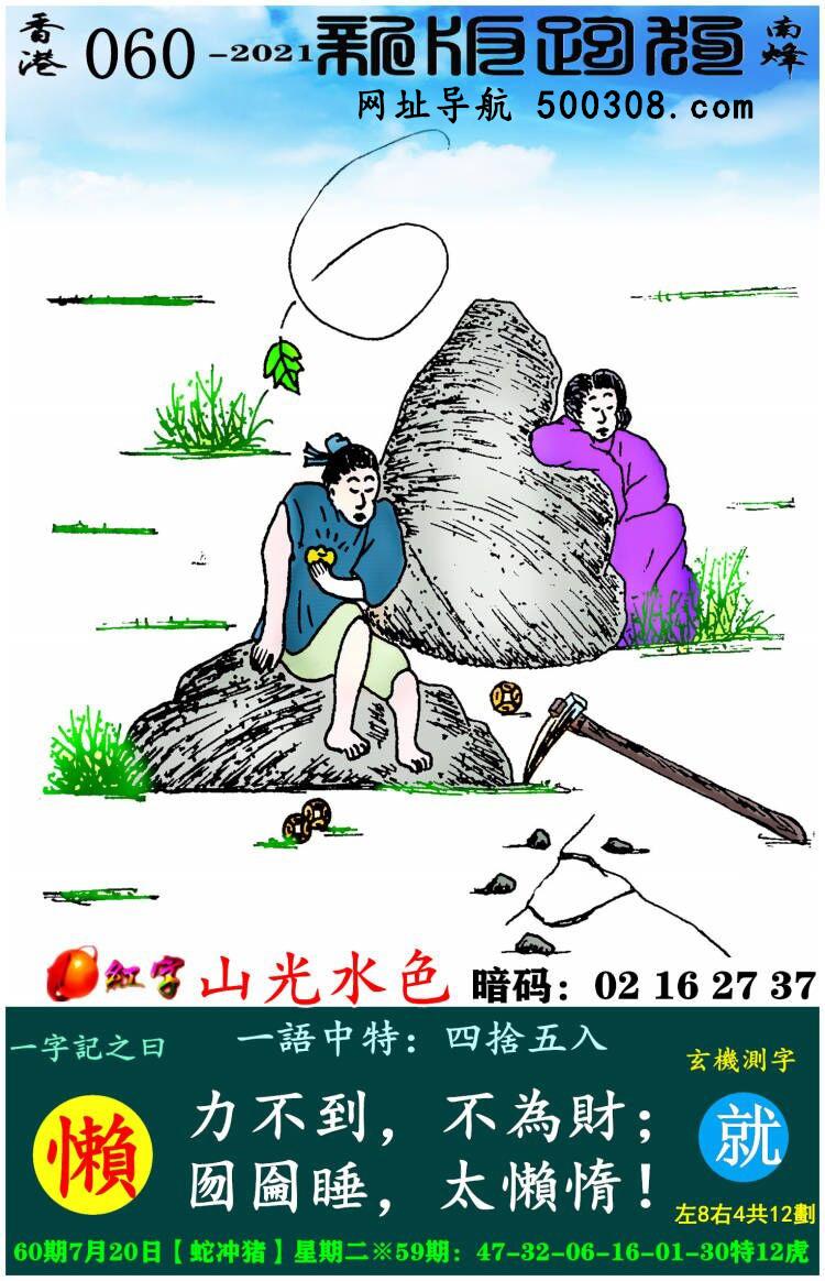 060期跑狗一字�之曰:【懒】 力不到,不�椴疲秽�魉�,太懒惰!