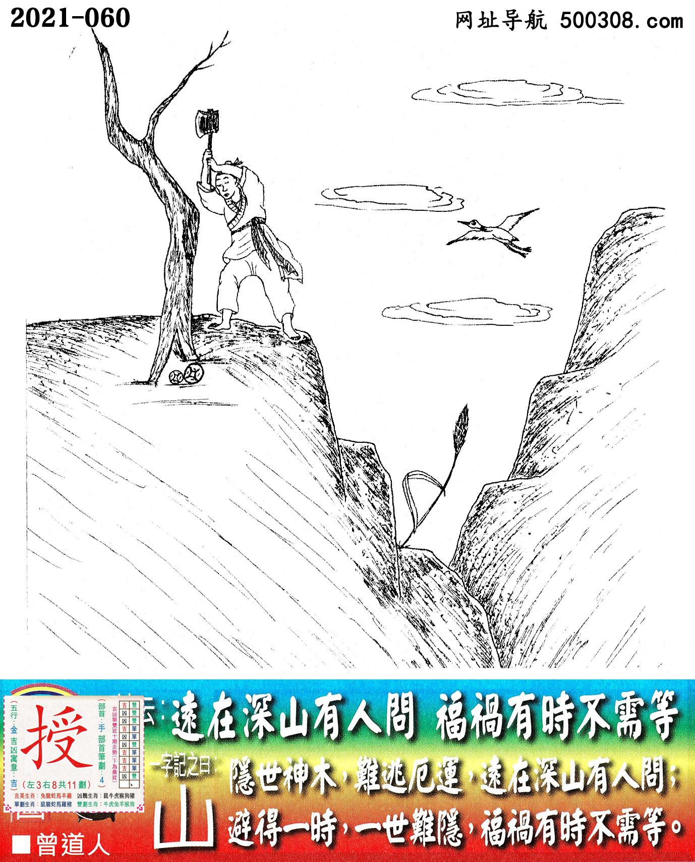 060期老版跑狗一字�之曰:【山】_��:�h在深山有人��,福�有�r不需等。