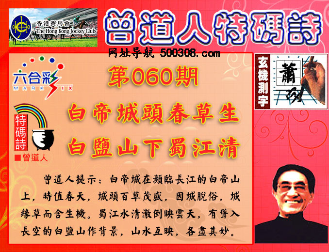 060期:香港正版射牌_+_曾道人特码诗