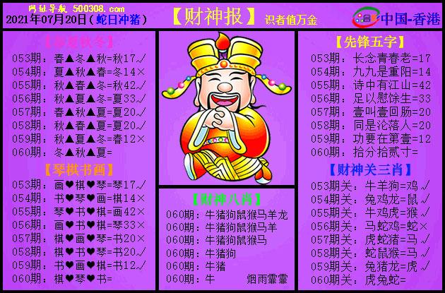 060期:紫财神报