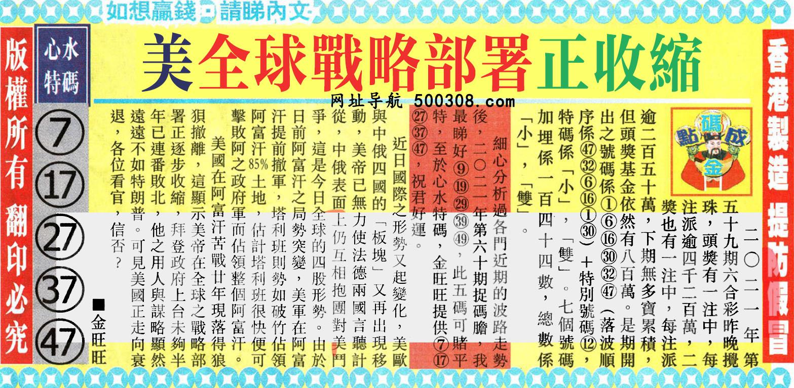 060期:金旺旺信箱彩民推荐→→《改�自己・重拾新生》