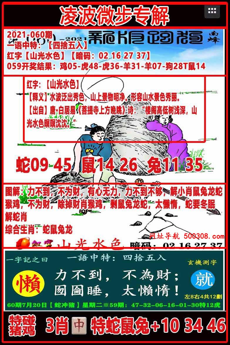 060期:凌波微步专解跑狗
