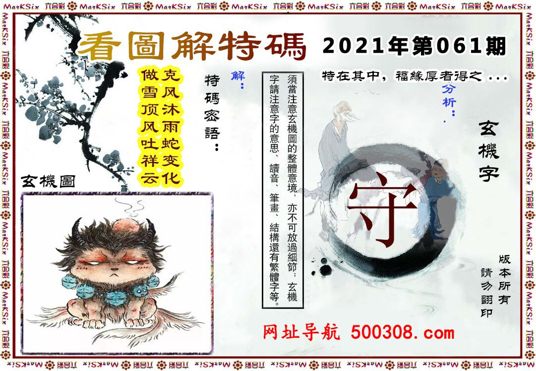 061期:马会内幕原创→〖看图解特码〗
