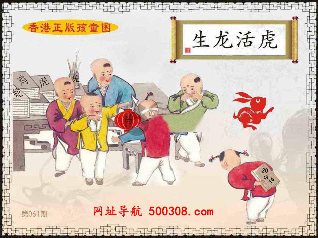 061期:香港正版孩童图