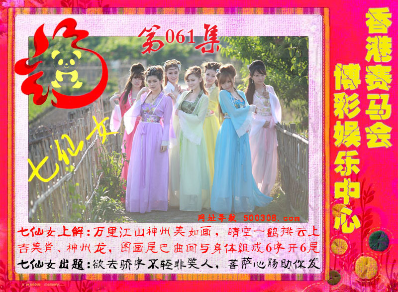 061期:绿色玄机-七仙女-白娘子