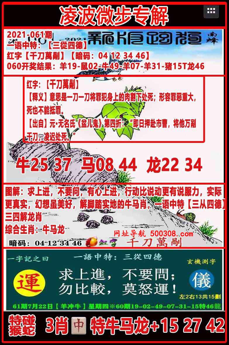 061期:凌波微步专解跑狗