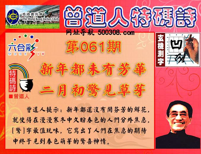 061期:香港正版射牌_+_曾道人特码诗