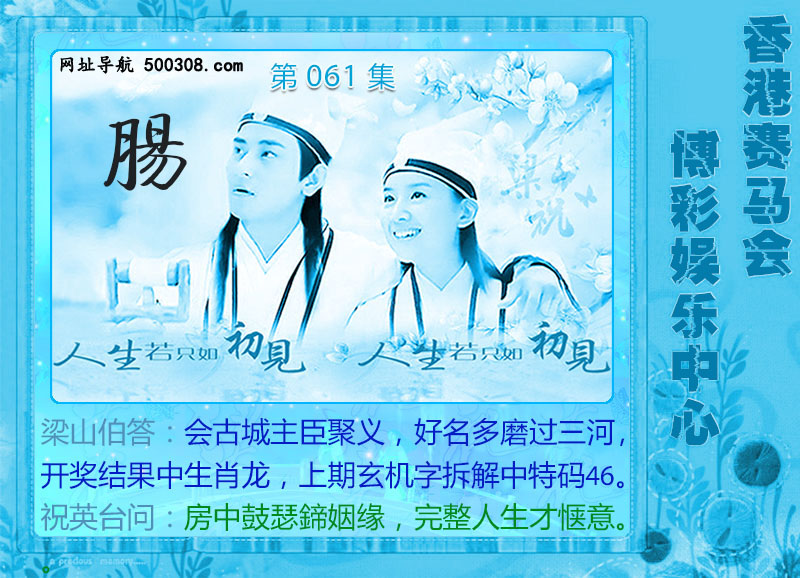 061期:西游记-宝莲灯-梁山伯玄机系列图