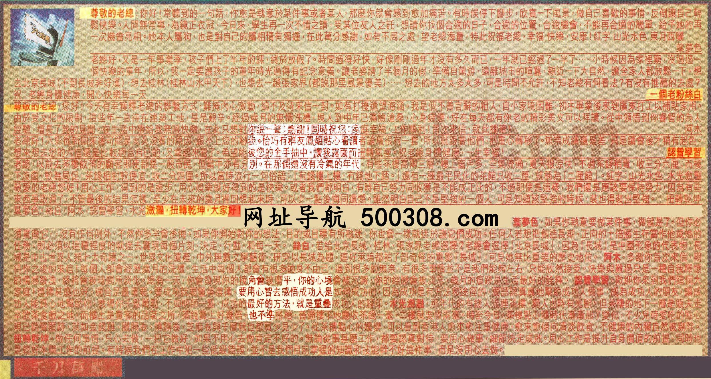 061期:彩民推荐六合皇信箱(�t字:千刀�f��)_061期开奖结果:23-04-05-08-02-03-T27(猪/绿/火)