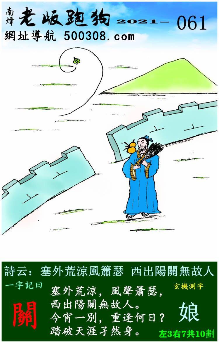 061期老版跑狗一字�之曰:【�P】 ��:塞外荒�鲲L�瑟,西出��P�o故人。