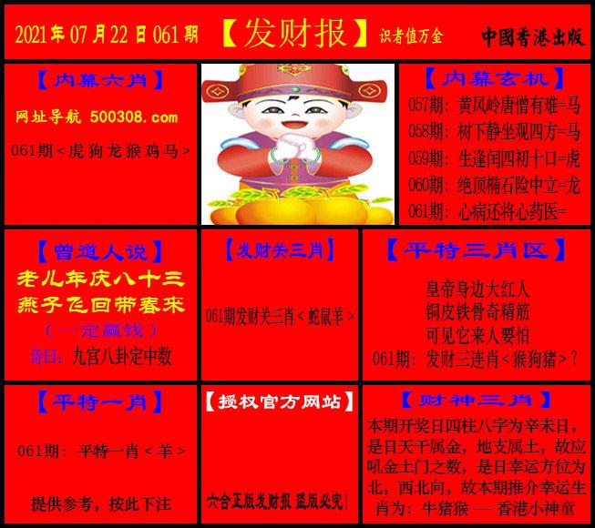 061期:猛虎报_+_发财报