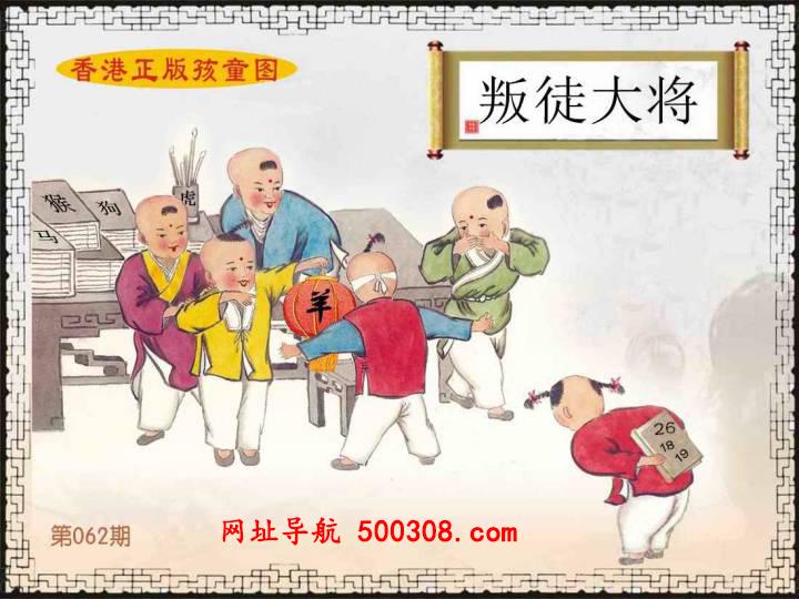 062期:香港正版孩童图