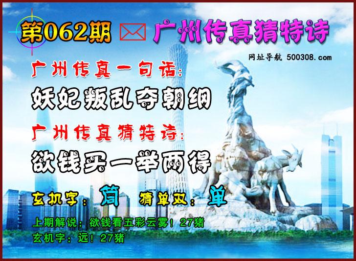 062期:广州传真猜特诗