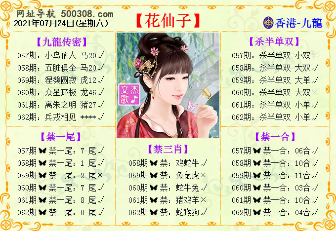 062期:花仙子