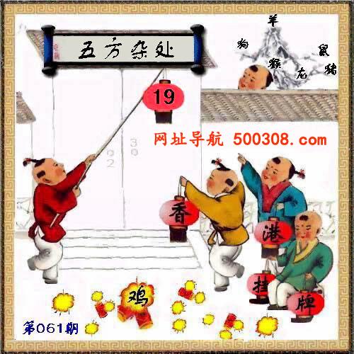 2021年061期正版彩图挂:19 爆:鸡 挂牌成语:五方杂处 挂牌出肖:狗猴龙羊鼠猪