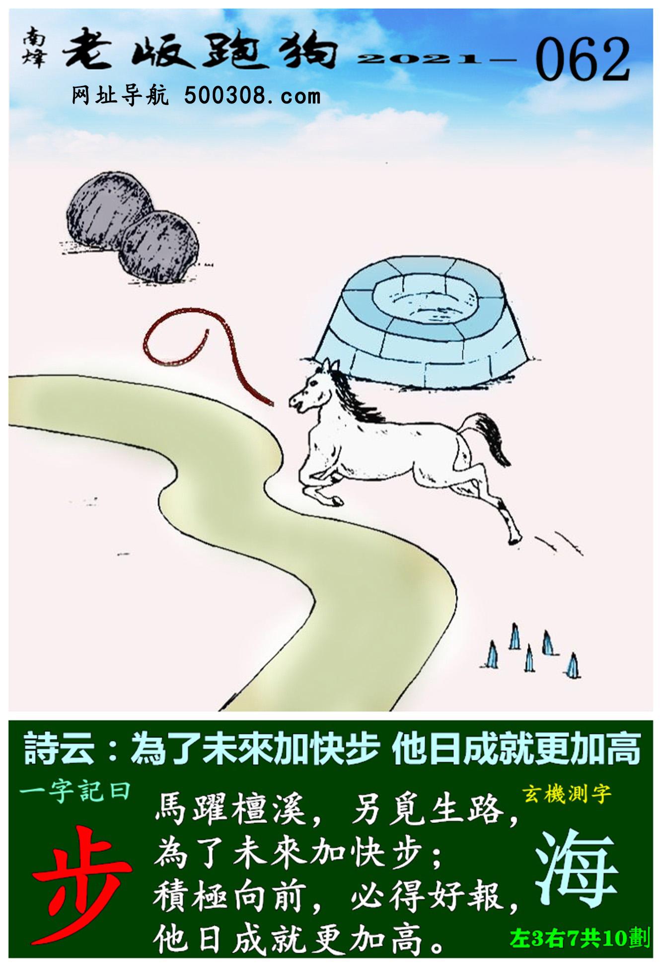 062期老版跑狗一字�之曰:【步】 ��:�榱宋�砑涌觳剑�他日成就更加高。