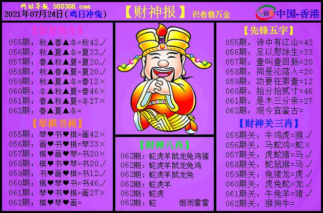 062期:紫财神报