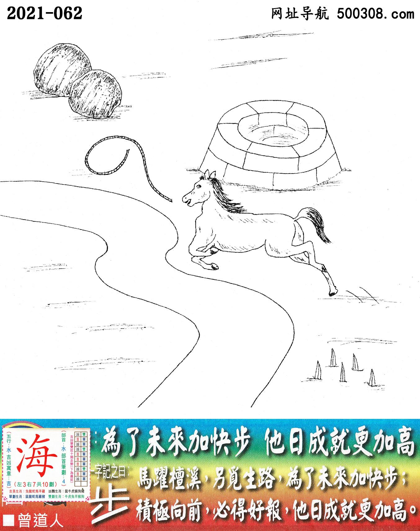 062期老版跑狗一字�之曰:【步】_��:�榱宋�砑涌觳剑�他日成就更加高。