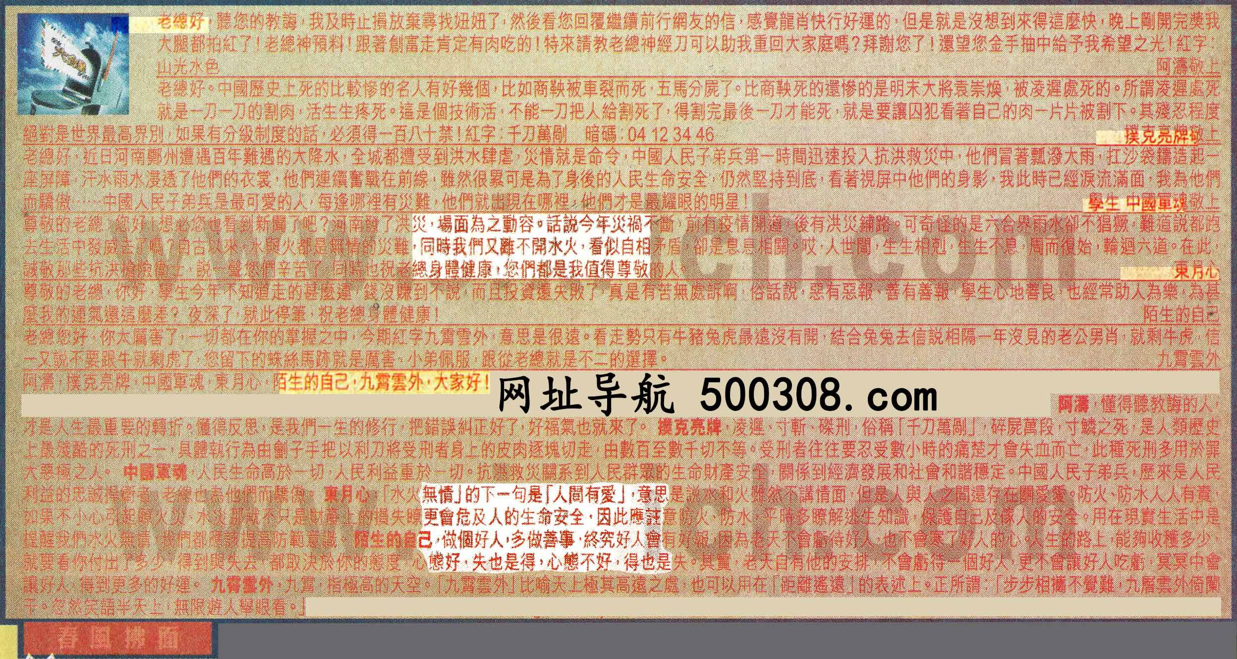062期:彩民推荐六合皇信箱(�t字:春�L拂面) 062期开奖结果:11-34-12-28-25-27-T46(龙/红/土)