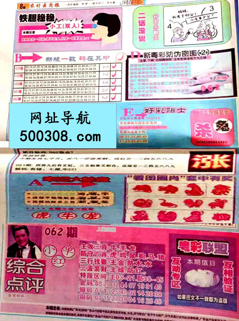 062期:彩民推荐:≮新粤彩≯→(博彩必备)