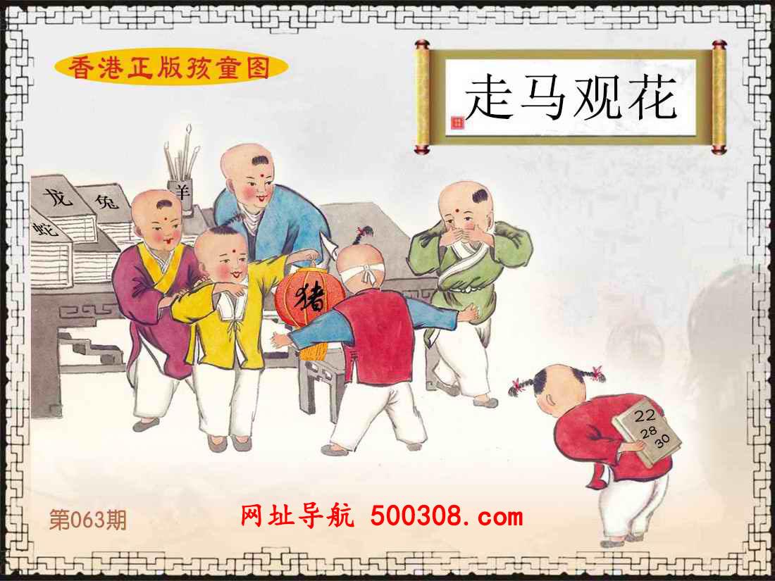 063期:香港正版孩童图