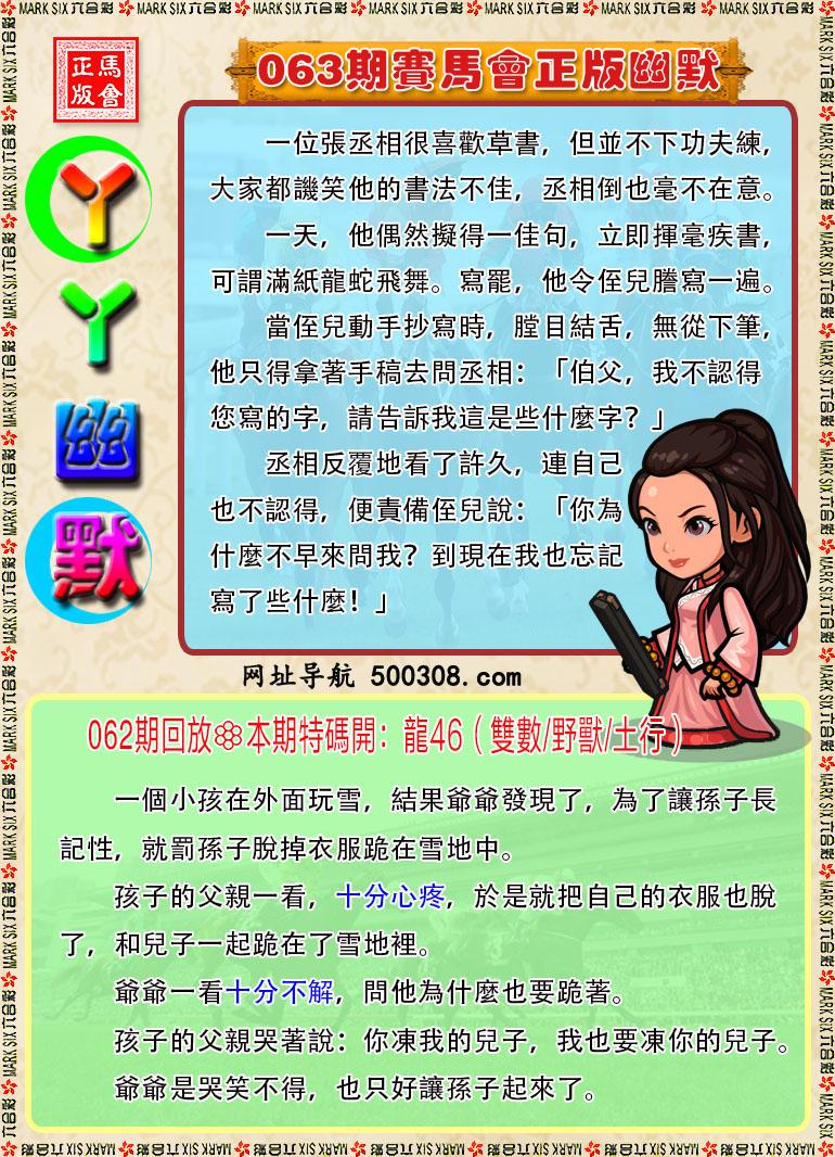 063期:丫丫生活幽默
