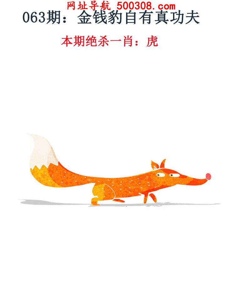 063期:金钱豹自有真功夫