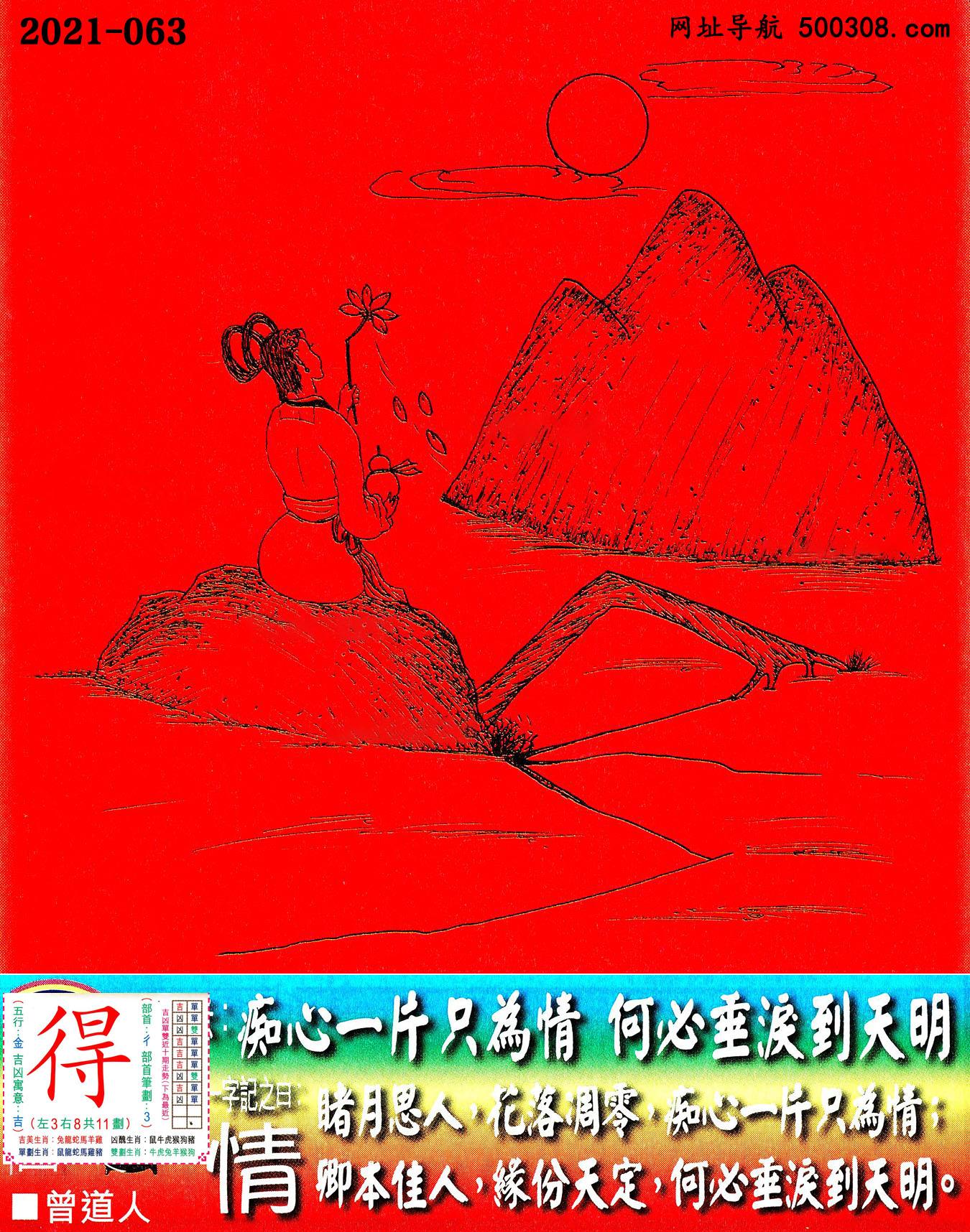 063期老版跑狗一字�之曰:【情】_��:痴心一片只�榍椋�何必垂�I到天明。