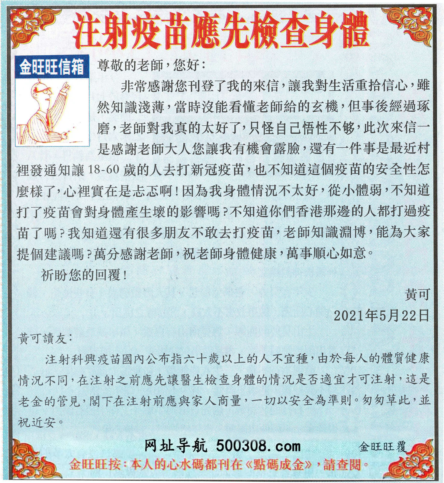 063期:金旺旺信箱彩民推荐→→《注射疫苗��先�z查身�w》