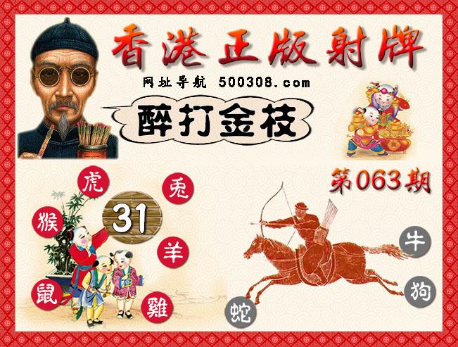 063期:香港正版射牌 + 曾道人特码诗