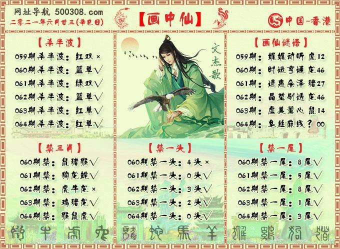 064期:画中仙