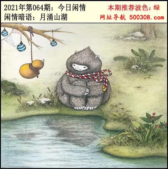 064期:今日闲情2