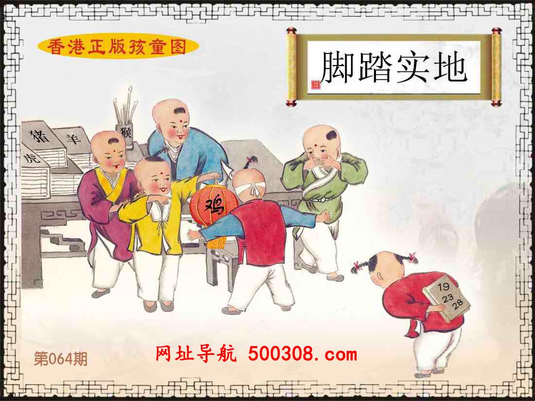 064期:香港正版孩童图