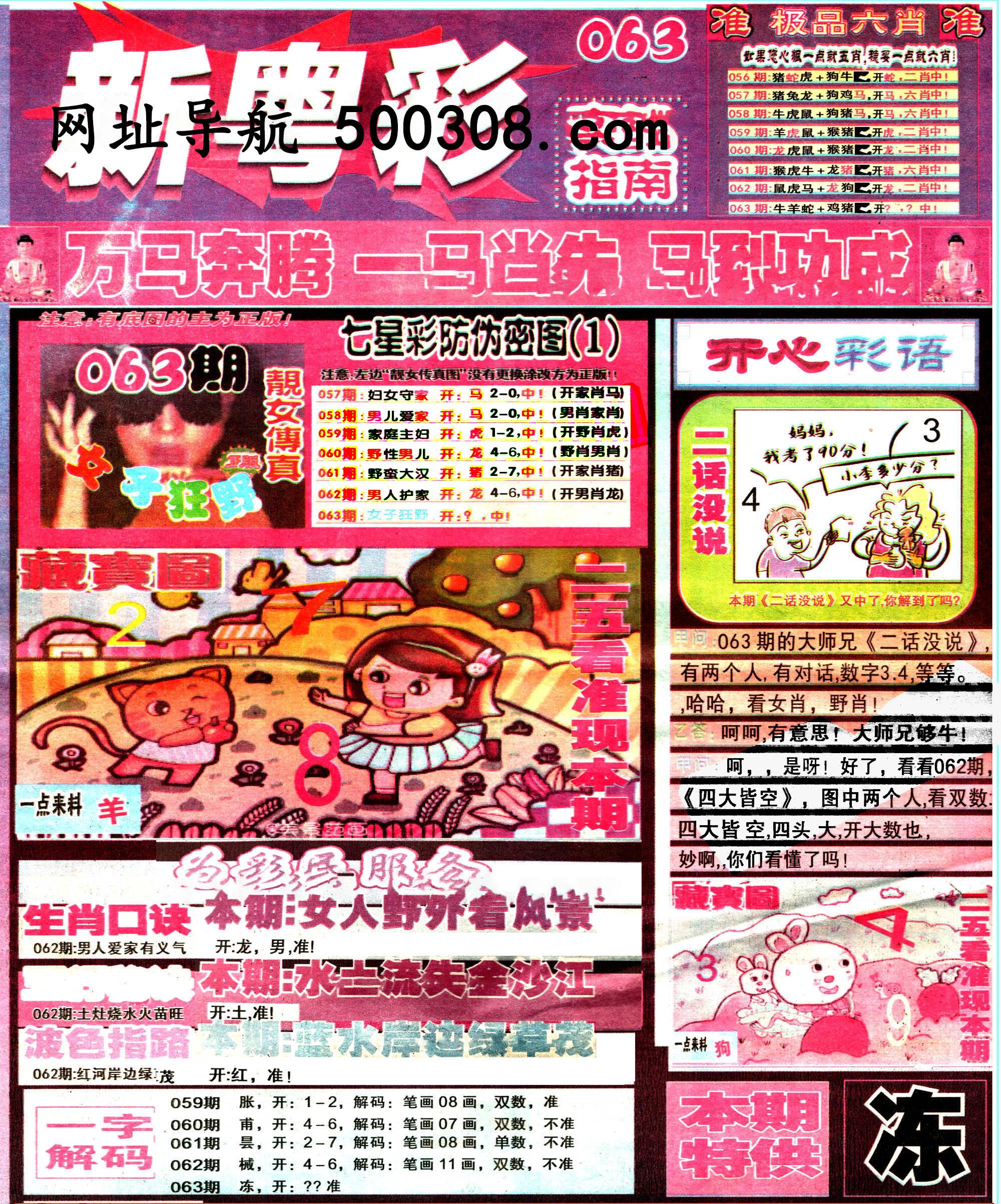063期:彩民推荐:≮新粤彩≯→(博彩必备)