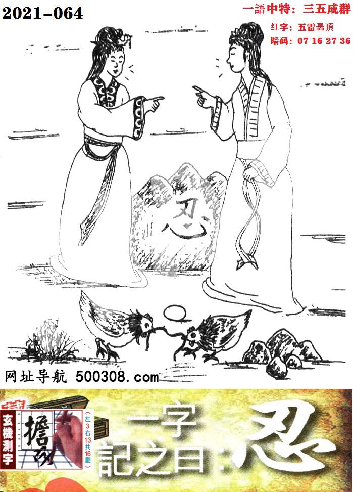 064期跑狗一字�之曰:【忍】_���D�街,不守�矩。能者多忍,庸者多舌。
